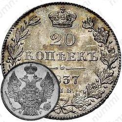 20 копеек 1837, СПБ-НГ
