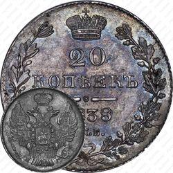 20 копеек 1838, СПБ-НГ
