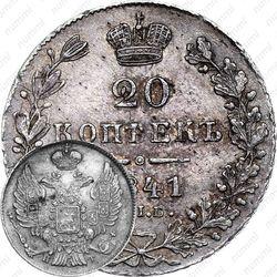 20 копеек 1841, СПБ-НГ