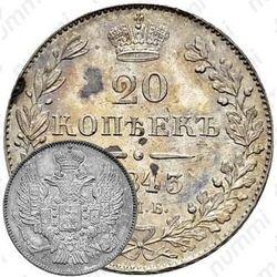 20 копеек 1843, СПБ-АЧ
