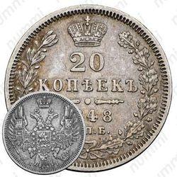 20 копеек 1848, СПБ-HI, орёл 1849-1851