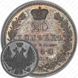 20 копеек 1850, СПБ-ПА, Св. Георгий в плаще