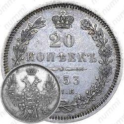 20 копеек 1853, СПБ-HI, орёл 1849-1851