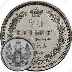 20 копеек 1856, СПБ-ФБ