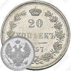 20 копеек 1857, MW