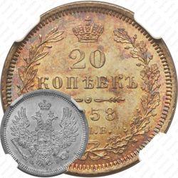 20 копеек 1858, СПБ-ФБ