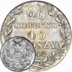 20 копеек - 40 грошей 1842, MW