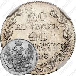 20 копеек - 40 грошей 1843, MW