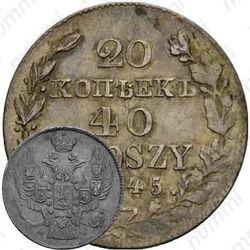 20 копеек - 40 грошей 1845, MW