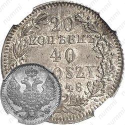 20 копеек - 40 грошей 1848, MW