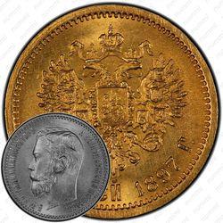 5 рублей 1897, АГ
