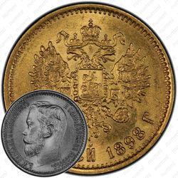 5 рублей 1898, АГ
