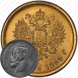 5 рублей 1899, ЭБ