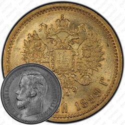 5 рублей 1899, ФЗ