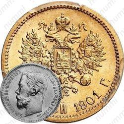 5 рублей 1901, АР