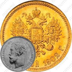 5 рублей 1902, АР
