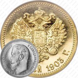 5 рублей 1903, АР