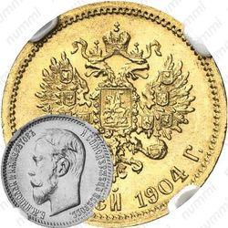 5 рублей 1904, АР