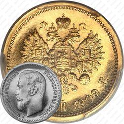 5 рублей 1909, ЭБ