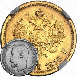 5 рублей 1910, ЭБ
