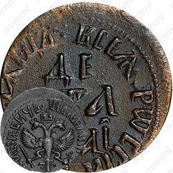 денга 1711
