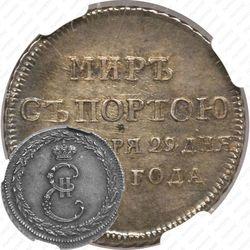 жетон 1791, в память заключения мира с Турцией 1791 г. (мир с Портою), серебро