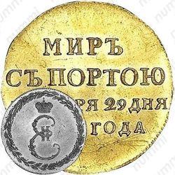жетон 1791, в память заключения мира с Турцией 1791 г. (мир с Портою), золото
