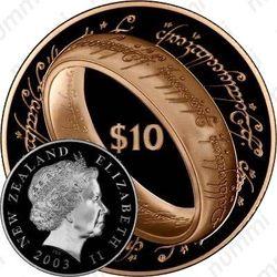 10 долларов 2003, Властелин колец