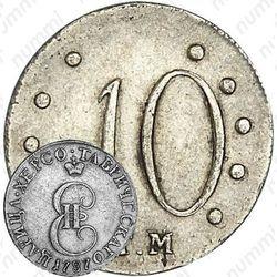 10 копеек 1787, ТМ