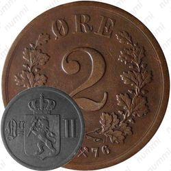 2 эре 1876