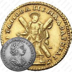 2 рубля 1724