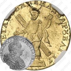 2 рубля 1727