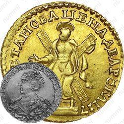 2 рубля 1727, Екатерина I