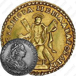 2 рубля 1727, Петр II