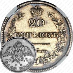 20 копеек 1826, СПБ-НГ, орёл с опущенными крыльями