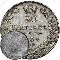 20 копеек 1832, СПБ-НГ