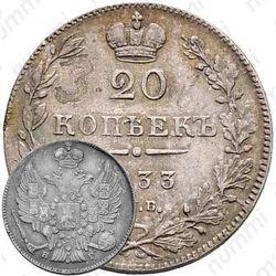 20 копеек 1833, СПБ-НГ