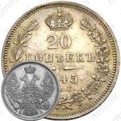 20 копеек 1845, СПБ-КБ
