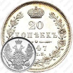 20 копеек 1847, СПБ-ПА