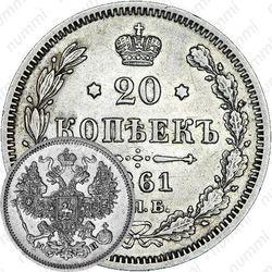 20 копеек 1861, СПБ-МИ