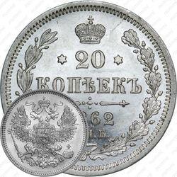 20 копеек 1862, СПБ-МИ