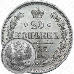 20 копеек 1863, СПБ-АБ