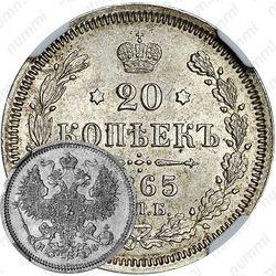 20 копеек 1865, СПБ-НФ