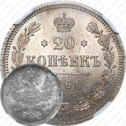 20 копеек 1866, СПБ-НІ
