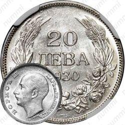 20 левов 1930, BP