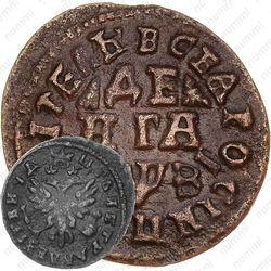 денга 1717