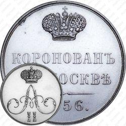 жетон 1856