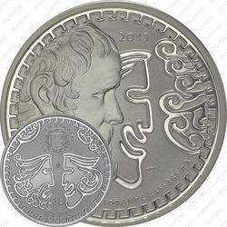 10 евро 2015, Аристофан