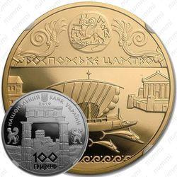 100 гривен 2010, Боспорское царство