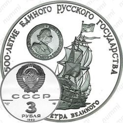 3 рубля 1990, флот